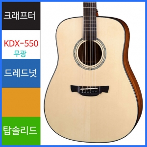 Crafter 성음크래프터 통기타 KDX-550 ABLE