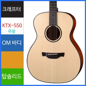 Crafter 성음크래프터 통기타 KTX-550 ABLE