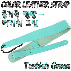 Lunas Color Leather Strap (루나스 가죽멜빵) - Turkish Green (터키쉬 그린)