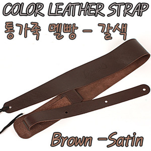 Lunas Color Leather Strap (루나스 가죽멜빵) - Satin Brown (무광 갈색)